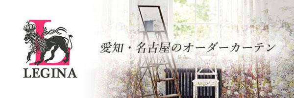 愛知・名古屋のオーダーカーテンショップ LEGINA-レジーナ-
