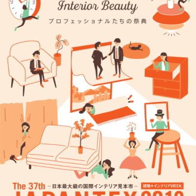 東京ビッグサイトで開催されるジャパンテックス2018に参加します!