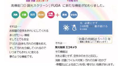 人気のFUGA、調光ロールスクリーンに消臭や防汚機能のエコキメラが追加!