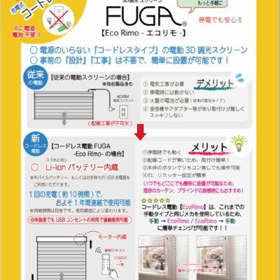 業界初のコードレス電動のFUGAが登場。調光ロールスクリーンがパワーアップ!