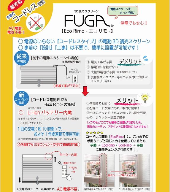 電動 FUGA ロールスクリーン エコリモ